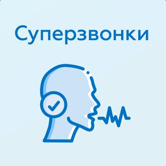 иконка приложения Суперзвонки