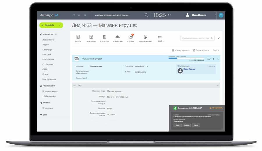 Asterisk и Битрикс24 - вместе создают уникальные возможности для бизнеса