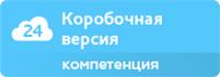 иконка компетенции коробочная версия