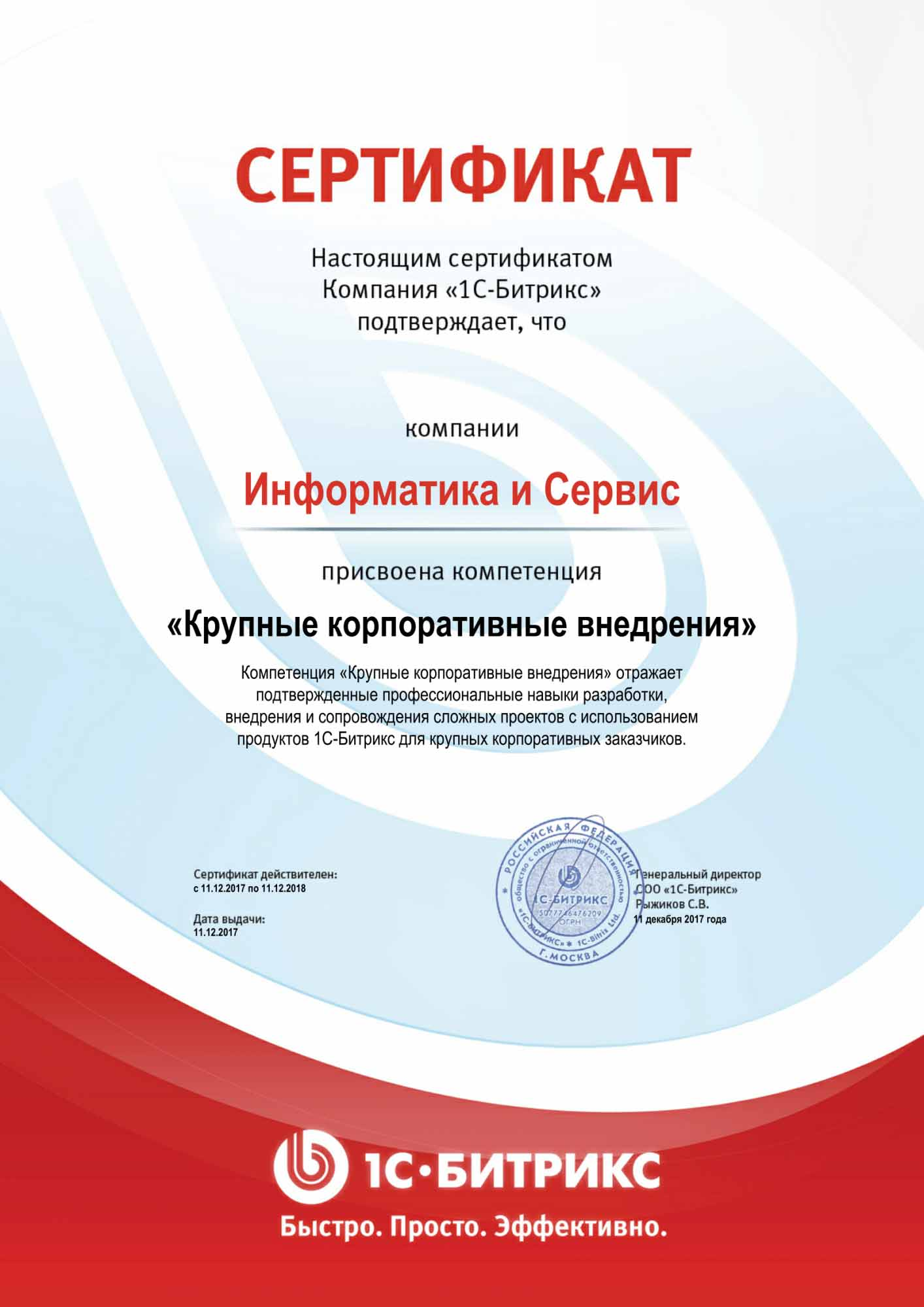Сертификат «Крупные корпоративные внедрения»